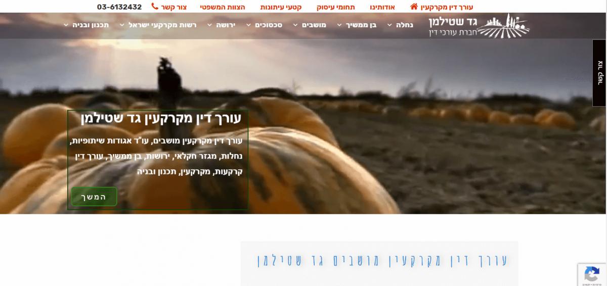 בונה אתרים לעורכי דין