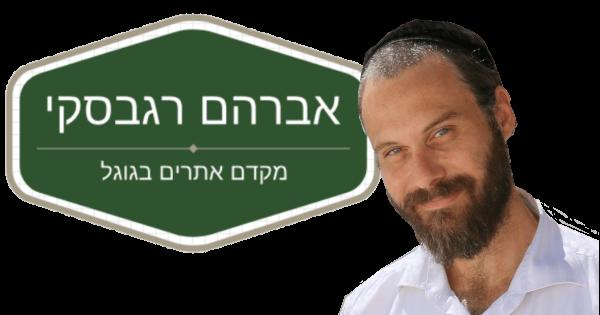 מקדם אתרים אברהם רגבסקי