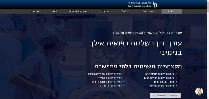 אתר עורך דין רשלנות רפואית