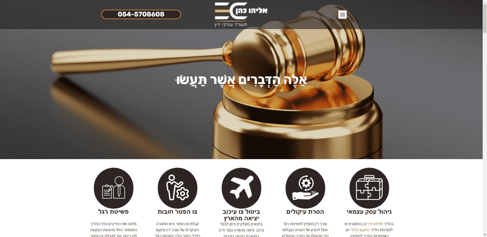 בונה אתרי עורכי דין