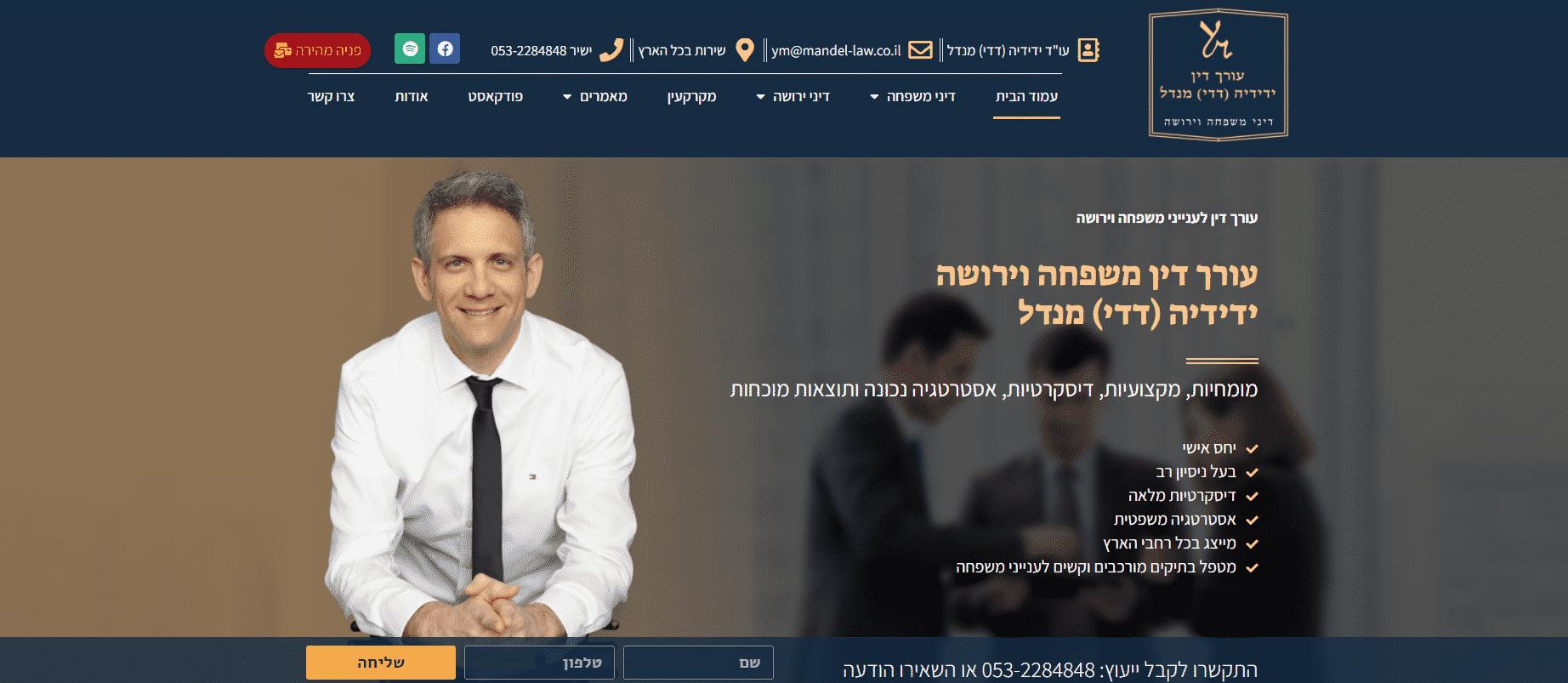 בניית אתרים למשרד עורכי דין