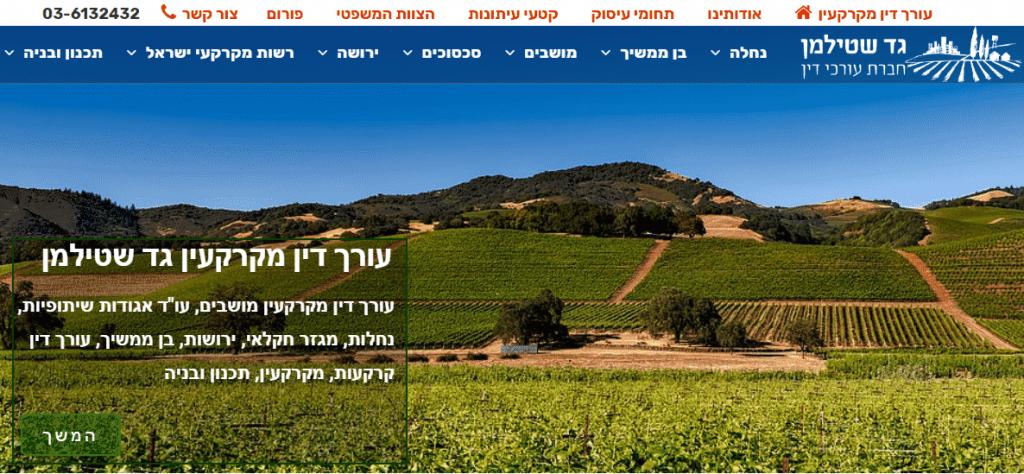 חברת בניית אתרים לעורכי דין